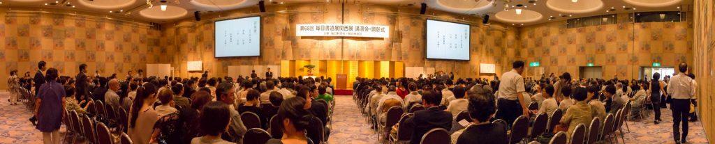 毎日書道展関西展顕彰式(2016年8月7日 於ウェスティン都ホテル京都)